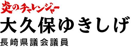大久保ゆきしげ(長崎県議会議員) Official Site
