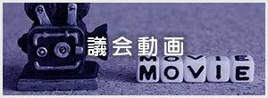 大久保ゆきしげ 議会動画