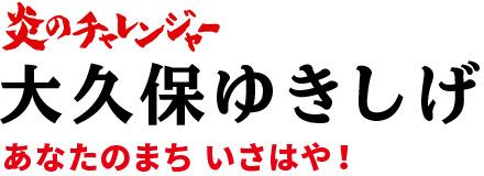 大久保ゆきしげ(諫早市長候補) Official Site